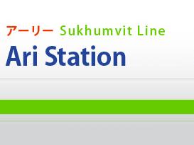 BTS Ari Station