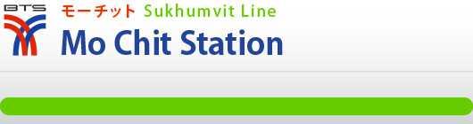 BTS Mo Chit Station Skytrain