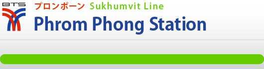BTS Phrom Phong Station