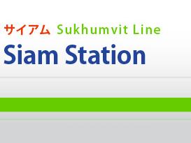 BTS Siam Station