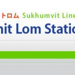 BTS Chit Lom Station