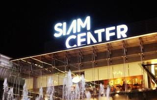 Siam Center Shopping Mall