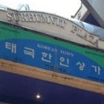 Sukhumvit Plaza